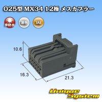日本航空電子JAE 025型 MX34 12極 メスカプラー