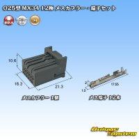 日本航空電子JAE 025型 MX34 12極 メスカプラー・端子セット