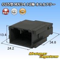 日本航空電子JAE 025型 MX34 12極 オスカプラー