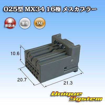 画像1: 日本航空電子JAE 025型 MX34 16極 メスカプラー