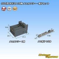 日本航空電子JAE 025型 MX34 16極 メスカプラー・端子セット