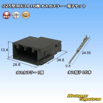 画像1: 日本航空電子JAE 025型 MX34 16極 オスカプラー・端子セット