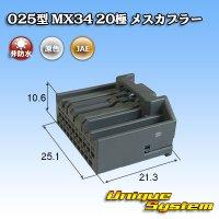 日本航空電子JAE 025型 MX34 20極 メスカプラー