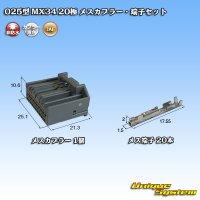 日本航空電子JAE 025型 MX34 20極 メスカプラー・端子セット
