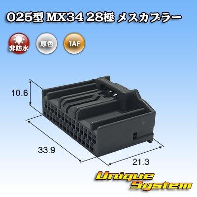 画像1: 日本航空電子JAE 025型 MX34 28極 メスカプラー