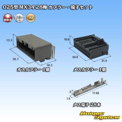 画像1: 日本航空電子JAE 025型 MX34 28極 カプラー・端子セット (オス側PCB)