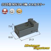 日本航空電子JAE 025型 MX34 3極 メスカプラー