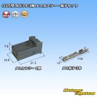 日本航空電子JAE 025型 MX34 3極 メスカプラー・端子セット