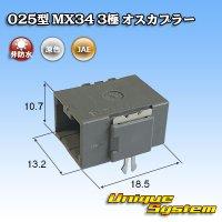 日本航空電子JAE 025型 MX34 3極 オスカプラー