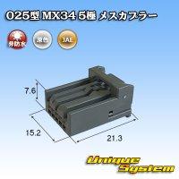 日本航空電子JAE 025型 MX34 5極 メスカプラー