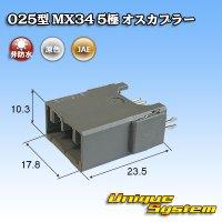日本航空電子JAE 025型 MX34 5極 オスカプラー