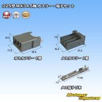 日本航空電子JAE 025型 MX34 5極 カプラー・端子セット