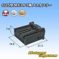 日本航空電子JAE 025型 MX34 7極 メスカプラー