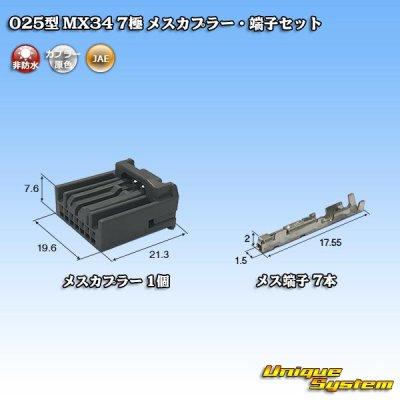画像1: 日本航空電子JAE 025型 MX34 7極 メスカプラー・端子セット