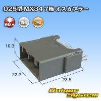 日本航空電子JAE 025型 MX34 7極 オスカプラー