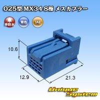日本航空電子JAE 025型 MX34 8極 メスカプラー
