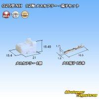 住友電装 025型 NH 非防水 12極 メスカプラー・端子セット