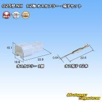 住友電装 025型 NH 非防水 12極 オスカプラー・端子セット