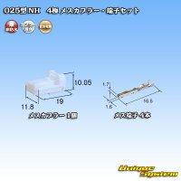 住友電装 025型 NH 非防水 4極 メスカプラー・端子セット