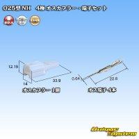 住友電装 025型 NH 非防水 4極 オスカプラー・端子セット