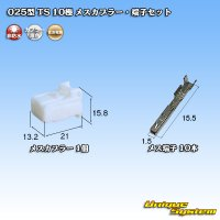 住友電装 025型 TS 非防水 10極 メスカプラー・端子セット