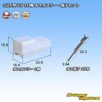 住友電装 025型 TS 非防水 10極 オスカプラー・端子セット