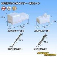 住友電装 025型 TS 10極 カプラー・端子セット
