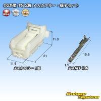 住友電装 025型 TS 非防水 2極 メスカプラー・端子セット