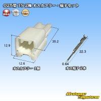 住友電装 025型 TS 非防水 2極 オスカプラー・端子セット