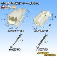 住友電装 025型 TS 非防水 2極 カプラー・端子セット