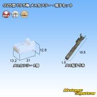 住友電装 025型 TS 非防水 5極 メスカプラー・端子セット