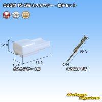 住友電装 025型 TS 非防水 5極 オスカプラー・端子セット
