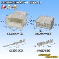 住友電装 040型 HE 13極 カプラー・端子セット