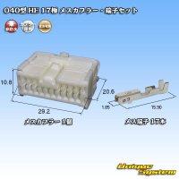 住友電装 040型 HE 非防水 17極 メスカプラー・端子セット