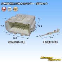住友電装 040型 HE 非防水 17極 オスカプラー・端子セット