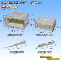 住友電装 040型 HE 非防水 17極 カプラー・端子セット