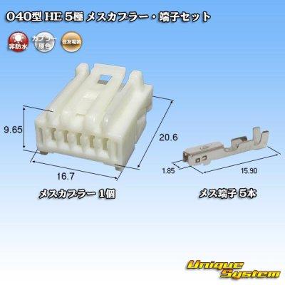 画像1: 住友電装 040型 HE 非防水 5極 メスカプラー・端子セット