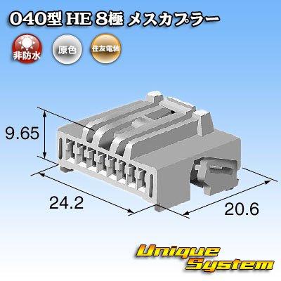 画像4: 住友電装 040型 HE 非防水 8極 メスカプラー