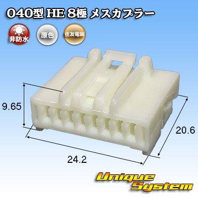 画像1: 住友電装 040型 HE 非防水 8極 メスカプラー