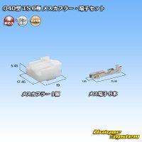 住友電装 040型 TS 非防水 6極 メスカプラー・端子セット