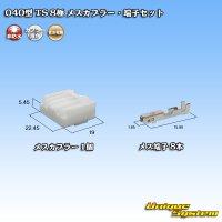 住友電装 040型 TS 非防水 8極 メスカプラー・端子セット