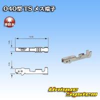 住友電装 040型 TS用 非防水 メス端子