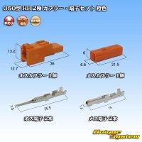 住友電装 050型 HB 2極 カプラー・端子セット 橙色