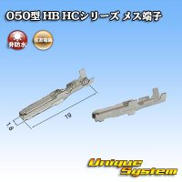 住友電装 050型 HB HC用 非防水 メス端子