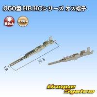 住友電装 050型 HB HC用 非防水 オス端子