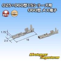 住友電装 025+060型TSシリーズ用 060型 メス端子