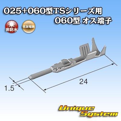 画像3: 住友電装 025+060型TSシリーズ用 060型 非防水 オス端子
