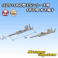 住友電装 025+060型TSシリーズ用 060型 オス端子