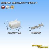 住友電装 060型 TS 8極 メスカプラー・端子セット