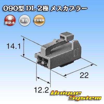 画像1: 住友電装 090型 DL 2極 メスカプラー